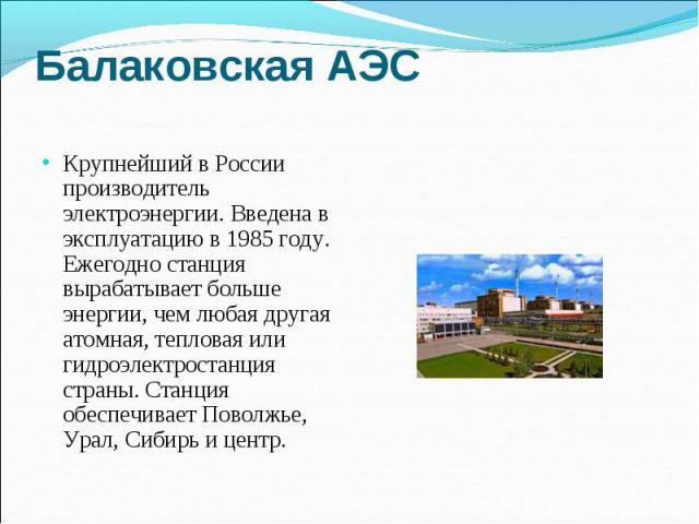 Крупнейший в России производитель электроэнергии. Введена в эксплуатацию в 1985 году. Ежегодно станция вырабатывает больше энергии, чем любая другая атомная, тепловая или гидроэлектростанция страны. Станция обеспечивает Поволжье, Урал, Сибирь и цент…