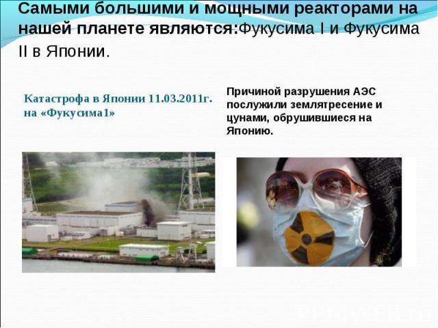 Катастрофа в Японии 11.03.2011г. на «Фукусима1» Катастрофа в Японии 11.03.2011г. на «Фукусима1»