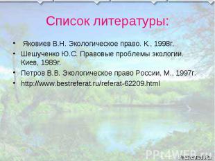 Яковиев В.Н. Экологическое право. К., 1998г. Яковиев В.Н. Экологическое право. К