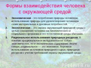 Экономическая - это потребление природы человеком, использование природы для удо