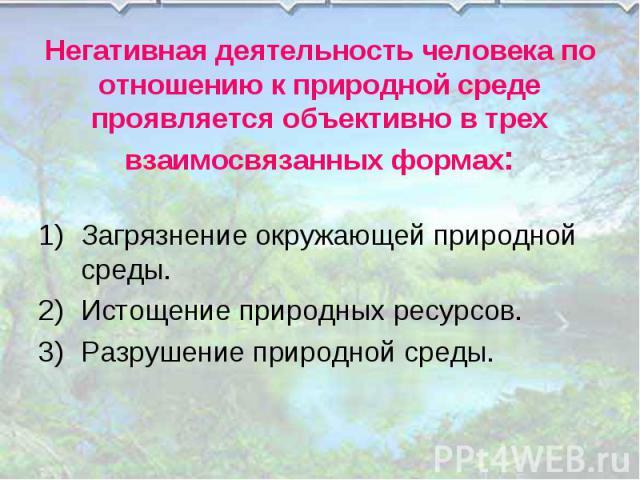 Загрязнение окружающей природной среды. Загрязнение окружающей природной среды. Истощение природных ресурсов. Разрушение природной среды.