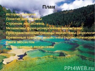 История термина История термина Понятие экосистемы Строение экосистемы Механизмы