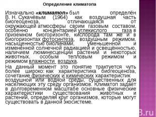 Изначально«климатоп»был определён В.Н.Сукачёвым (1964) к