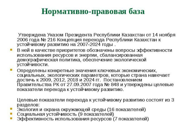 Утверждена Указом Президента Республики Казахстан от 14 ноября 2006 года № 216 Концепция перехода Республики Казахстан к устойчивому развитию на 2007-2024 годы . Утверждена Указом Президента Республики Казахстан от 14 ноября 2006 года № 216 Концепци…