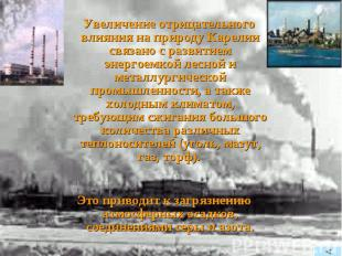 Увеличение отрицательного влияния на природу Карелии связано с развитием энергое