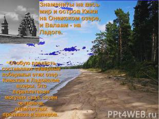 Знамениты на весь мир и остров Кижи на Онежском озере, и Валаам - на Ладоге. Зна
