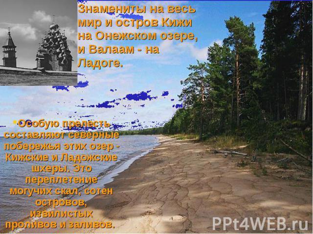 Знамениты на весь мир и остров Кижи на Онежском озере, и Валаам - на Ладоге. Знамениты на весь мир и остров Кижи на Онежском озере, и Валаам - на Ладоге.
