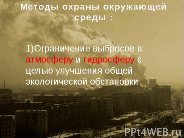 Методы охраны окружающей среды :