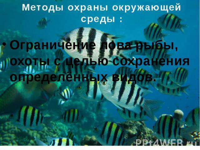 Ограничение лова рыбы, охоты с целью сохранения определённых видов. Ограничение лова рыбы, охоты с целью сохранения определённых видов.