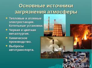 Тепловые и атомные электростанции. Котельные установки. Тепловые и атомные элект