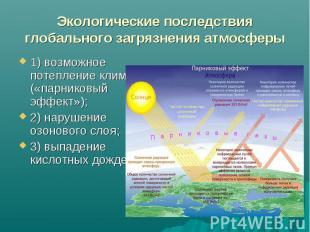 1) возможное потепление климата («парниковый эффект»); 1) возможное потепление к