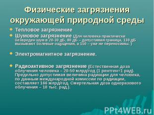 Тепловое загрязнение Тепловое загрязнение Шумовое загрязнение (Для человека прак
