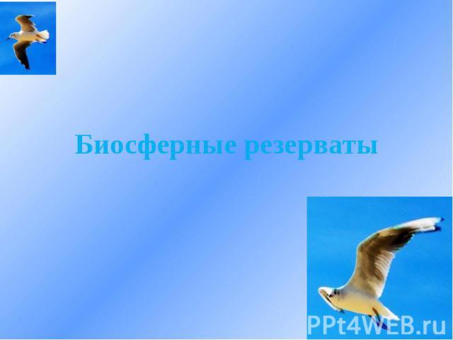 Биосферные резерваты