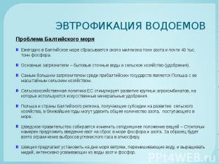 ЭВТРОФИКАЦИЯ ВОДОЕМОВ