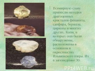 Всемирную славу принесли находки драгоценных кристалов фенакита, сапфира, берилл