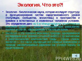 Экология - биологическая наука, которая исследует структуру и функционирование с