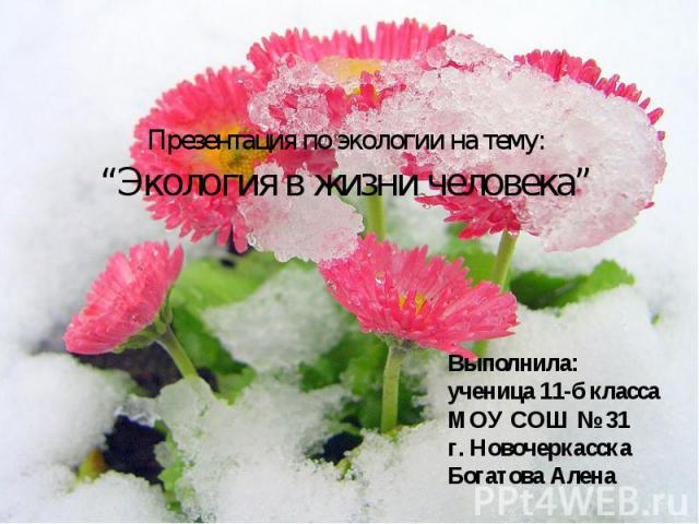 Выполнила: Выполнила: ученица 11-б класса МОУ СОШ № 31 г. Новочеркасска Богатова Алена