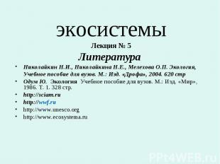 экосистемы экосистемы Лекция № 5 Литература Николайкин Н.И., Николайкина Н.Е., М