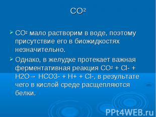 СО² СО² мало растворим в воде, поэтому присутствие его в биожидкостях незначител