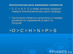 Биологическая роль важнейших элементов О, С, Н, N, P, S, а также галогены образу