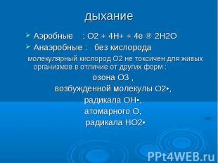 дыхание Аэробные : О2 + 4Н+ + 4е ⇒ 2Н2О Анаэробные : без кислорода молекулярный