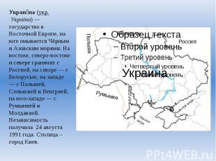 Украи на (укр.Україна)— государство в Восточной Европе, на юге омыва