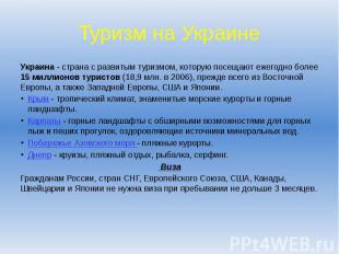 Туризм на Украине Украина - страна с развитым туризмом, которую посещают ежегодн
