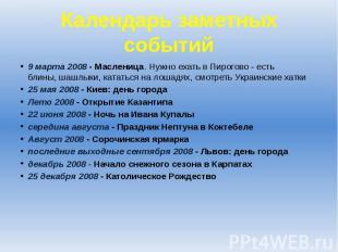 Календарь заметных событий 9 марта 2008 - Масленица. Нужно ехатьв Пирогово