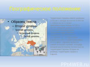 Географическое положение Территория Украины имеет размеры 1316 км с запада на во