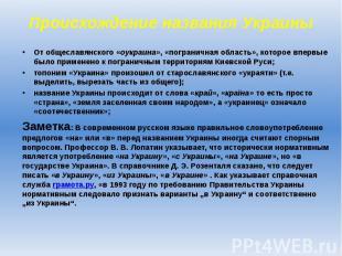 Происхождение названия Украины От общеславянского «оукраина», «пограничная облас