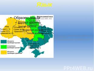 Язык Государственным языком Украины является украинский язык. В последнее время