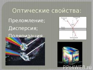 Оптические свойства: Преломление; Дисперсия; Поляризация.