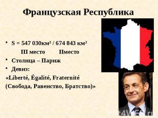 Французская Республика S = 547 030км² / 674 843 км² III место IIместо Столица –