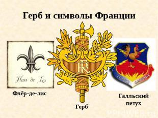 Герб и символы Франции