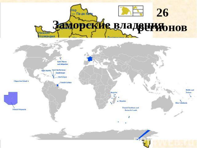 26 регионов