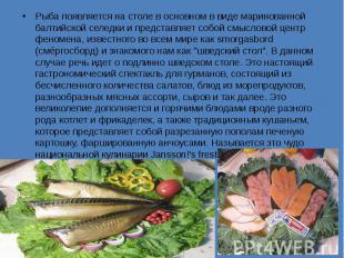 Рыба появляется на столе в основном в виде маринованной балтийской селедки и пре