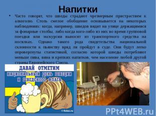 Напитки Часто говорят, что шведы страдают чрезмерным пристрастием к алкоголю. Ст