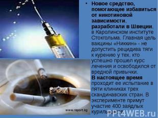 Новое средство, помогающее избавиться от никотиновой зависимости, разработали в