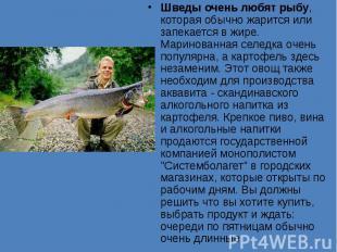 Шведы очень любят рыбу, которая обычно жарится или запекается в жире. Маринованн