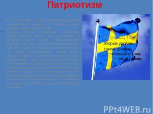 Патриотизм В любой стране, чтобы продемонстрировать национальную гордость и един