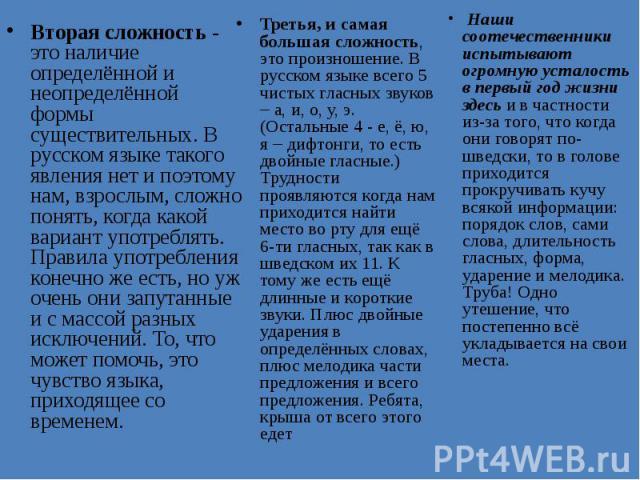Вторая сложность - это наличие определённой и неопределённой формы существительных. В русском языке такого явления нет и поэтому нам, взрослым, сложно понять, когда какой вариант употреблять. Правила употребления конечно же есть, но уж очень они зап…