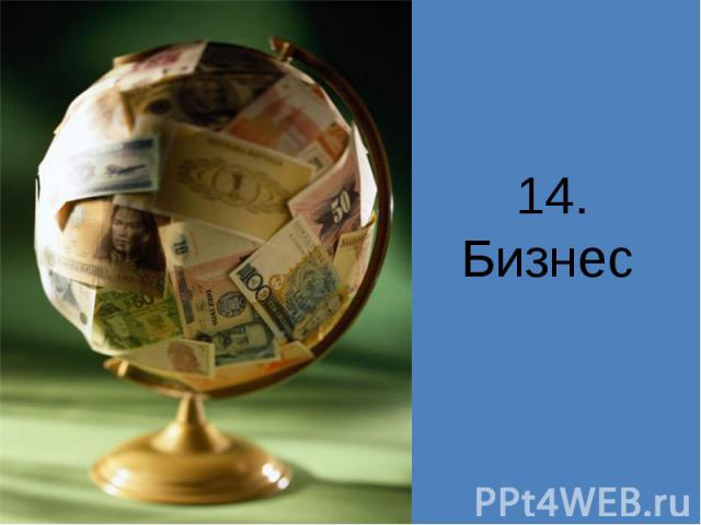 14. Бизнес