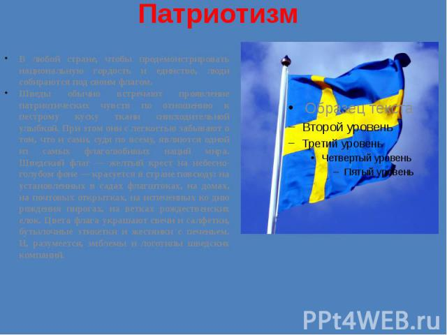 Патриотизм В любой стране, чтобы продемонстрировать национальную гордость и единство, люди собираются под своим флагом. Шведы обычно встречают проявление патриотических чувств по отношению к пестрому куску ткани снисходительной улыбкой. При этом они…