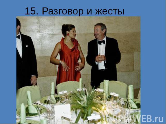 15. Разговор и жесты