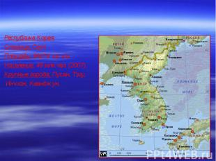 Республика Корея. Республика Корея. Столица. Сеул Площадь. 99274 кв. км. Населен