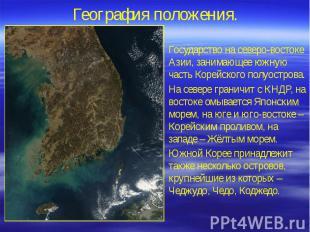 География положения. Государство на северо-востоке Азии, занимающее южную часть
