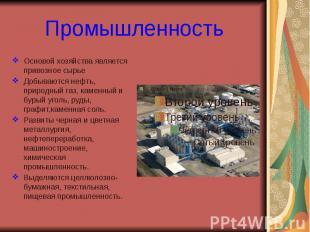 Промышленность Основой хозяйства является привозное сырье Добываются нефть, прир