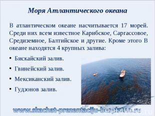 Моря Атлантического океана В атлантическом океане насчитывается 17 морей. Среди
