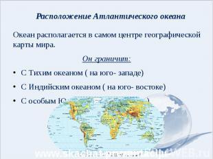 Расположение Атлантического океана Океан располагается в самом центре географиче