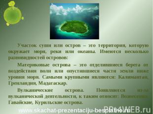 Участок суши или остров – это территория, которую окружает моря, реки или океаны